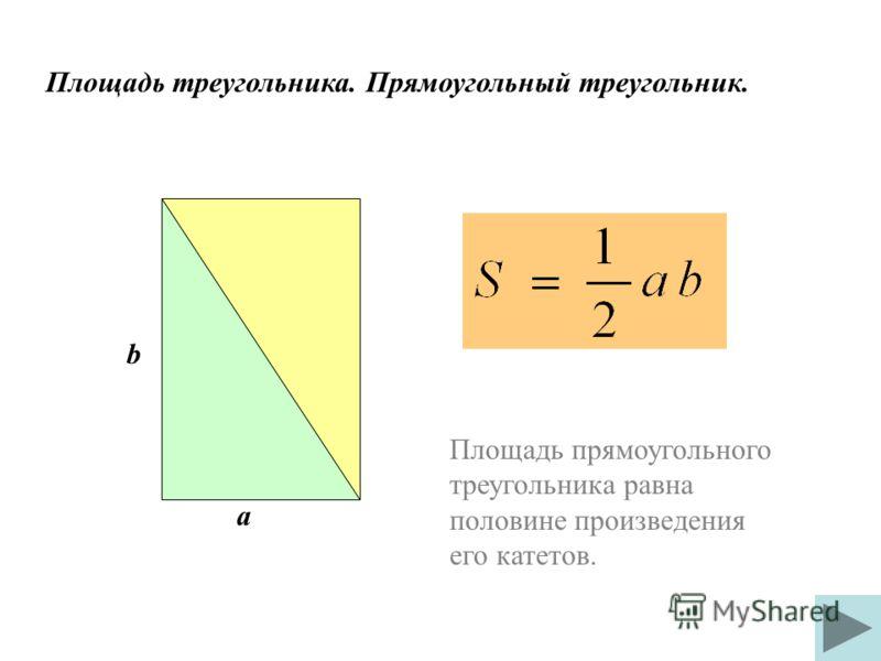 Площадь треугольника. Прямоугольный треугольник. а b Площадь прямоугольного треугольника равна половине произведения его катетов.