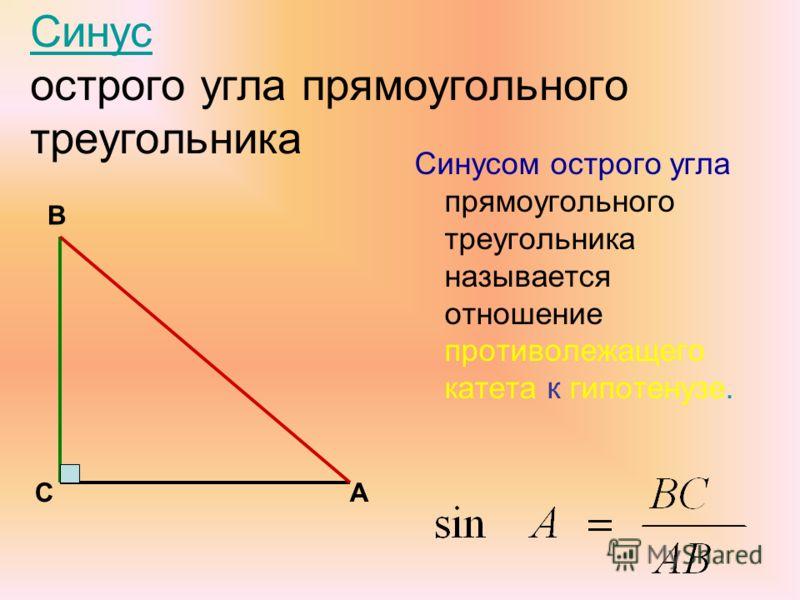Синус Синус острого угла прямоугольного треугольника Синусом острого угла прямоугольного треугольника называется отношение противолежащего катета к гипотенузе. В СА