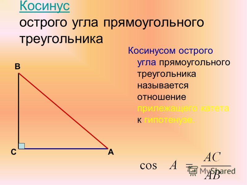 Косинус острого угла прямоугольного треугольникаосинус Косинусом острого угла прямоугольного треугольника называется отношение прилежащего катета к гипотенузе. В СА