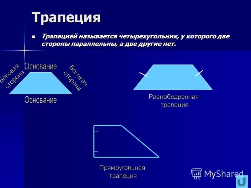 Трапеция Трапецией называется четырехугольник, у которого две стороны параллельны, а две другие нет. Трапецией называется четырехугольник, у которого две стороны параллельны, а две другие нет.