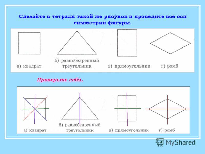 Сделайте в тетради такой же рисунок и проведите все оси симметрии фигуры. Проверьте себя.