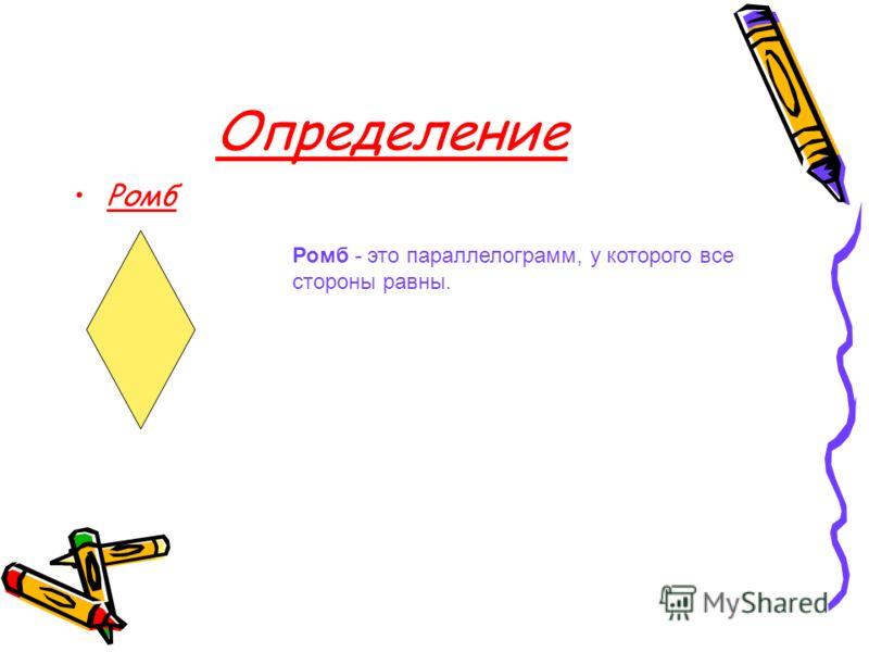 Определение Ромб Ромб - это параллелограмм, у которого все стороны равны.