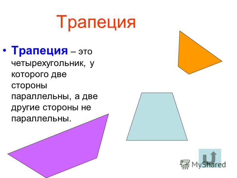 Трапеция Трапеция – это четырехугольник, у которого две стороны параллельны, а две другие стороны не параллельны.