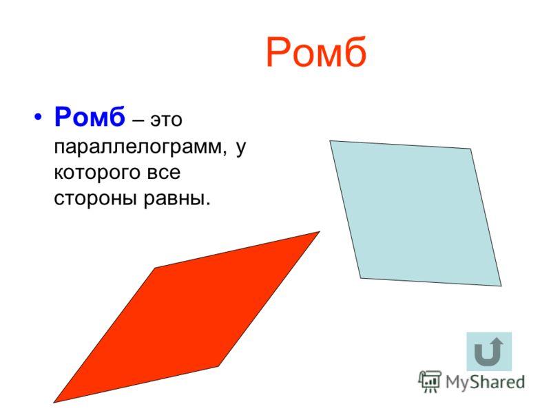 Ромб Ромб – это параллелограмм, у которого все стороны равны.