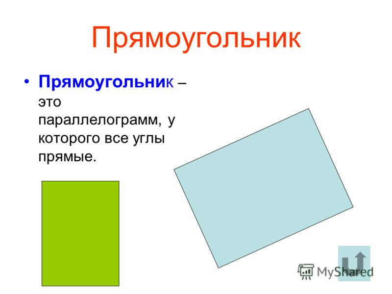 Прямоугольник Прямоугольник – это параллелограмм, у которого все углы прямые.