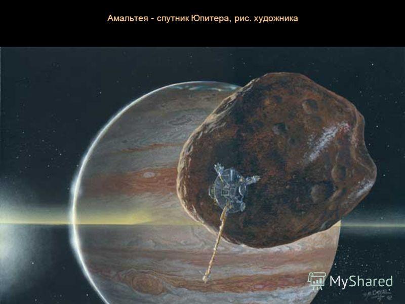 Разломы и горные хребты на Европе – спутнике Юпитера