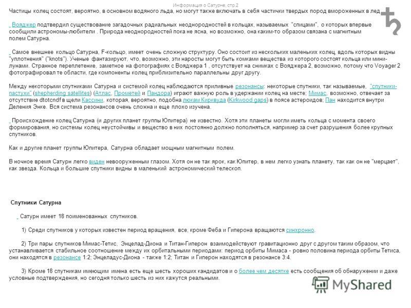 Информация о Сатурне, стр.1 В римской мифологии Сатурн - бог земледелия. Ассоциируется с греческим богом Кроносом (Cronus), который был сыном Урана и Геи имифологииКроносомCronus отцом Зевса (Юпитера). Корнем английского слова