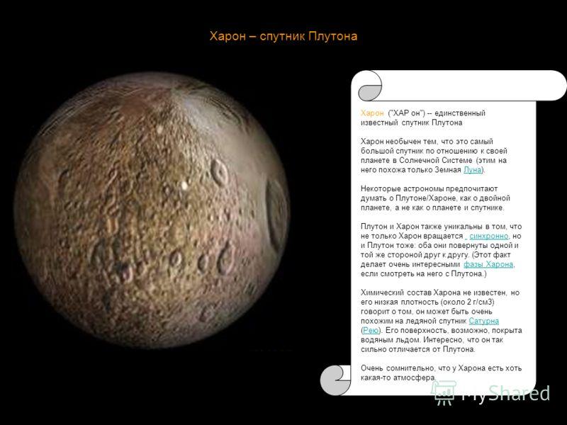 Информация о Плутоне, стр.2 Орбита Плутона обладает заметным эксцентриситетом. Временами Плутон ближе к Солнцу, чем Нептун, (так было с января 1979 года до 11 февраля 1999 года). Плутон вращается в направлении противоположном вращению большинства дру