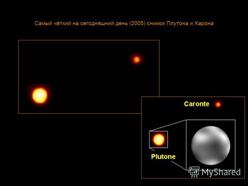 Плутон на звёздном небе