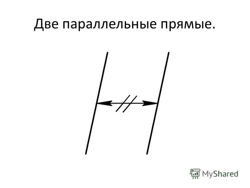 Две параллельные прямые.