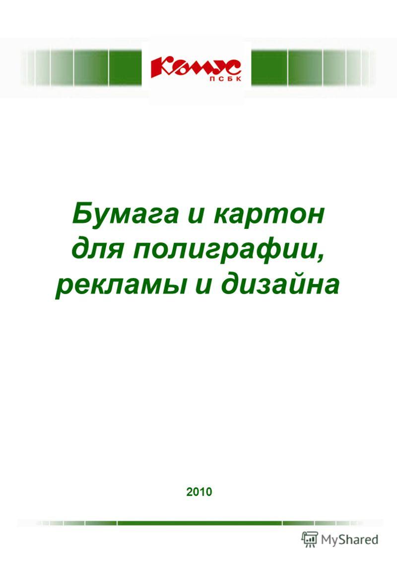 Бумага и картон для полиграфии, рекламы и дизайна 2010