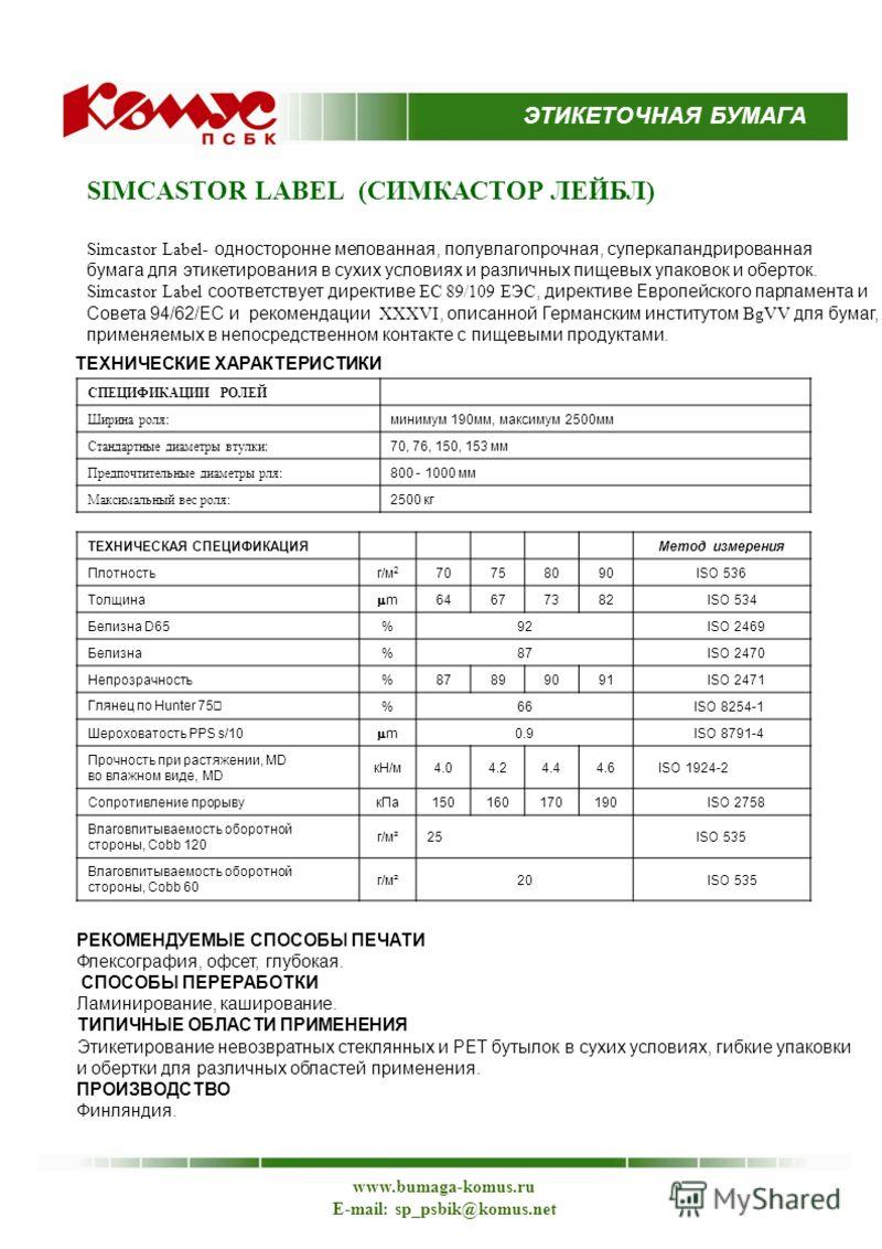 ЭТИКЕТОЧНАЯ БУМАГА SIMCASTOR LABEL (СИМКАСТОР ЛЕЙБЛ) Simcastor Label- односторонне мелованная, полувлагопрочная, суперкаландрированная бумага для этикетирования в сухих условиях и различных пищевых упаковок и оберток. Simcastor Label соответствует ди