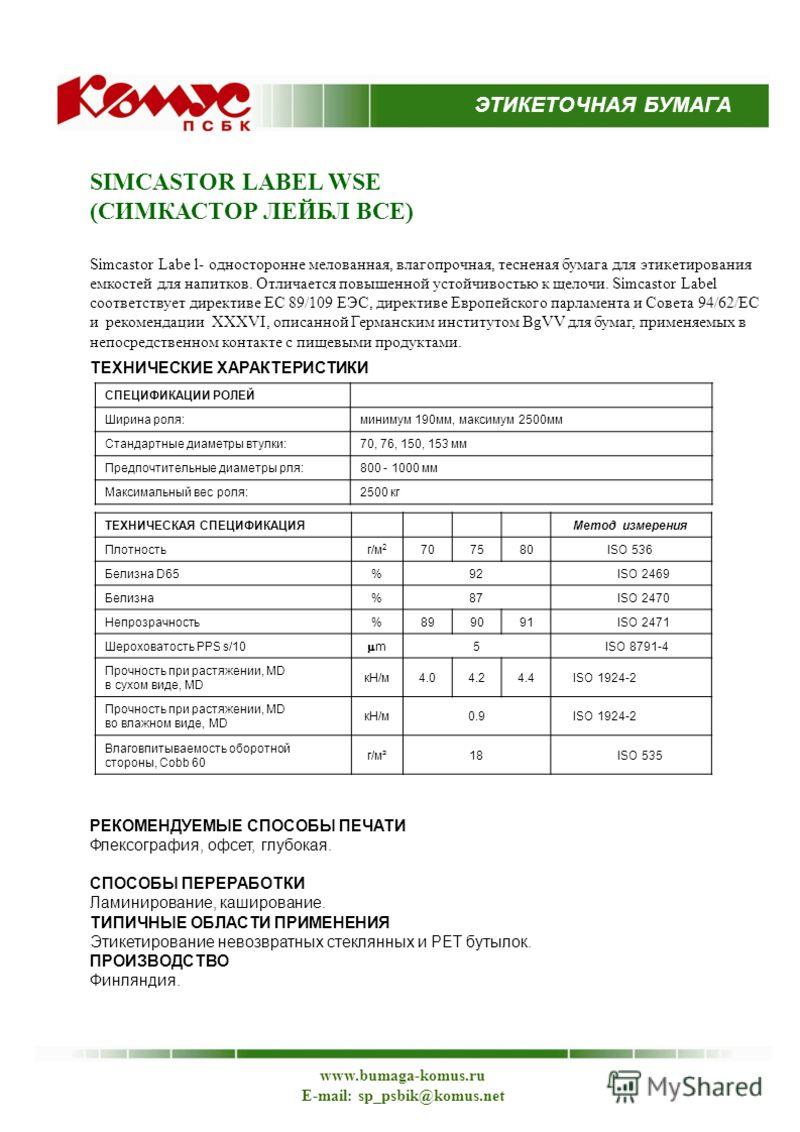 ЭТИКЕТОЧНАЯ БУМАГА www.bumaga-komus.ru E-mail: sp_psbik@komus.net SIMCASTOR LABEL WSE (СИМКАСТОР ЛЕЙБЛ ВСЕ) Simcastor Labe l- односторонне мелованная, влагопрочная, тесненая бумага для этикетирования емкостей для напитков. Отличается повышенной устой