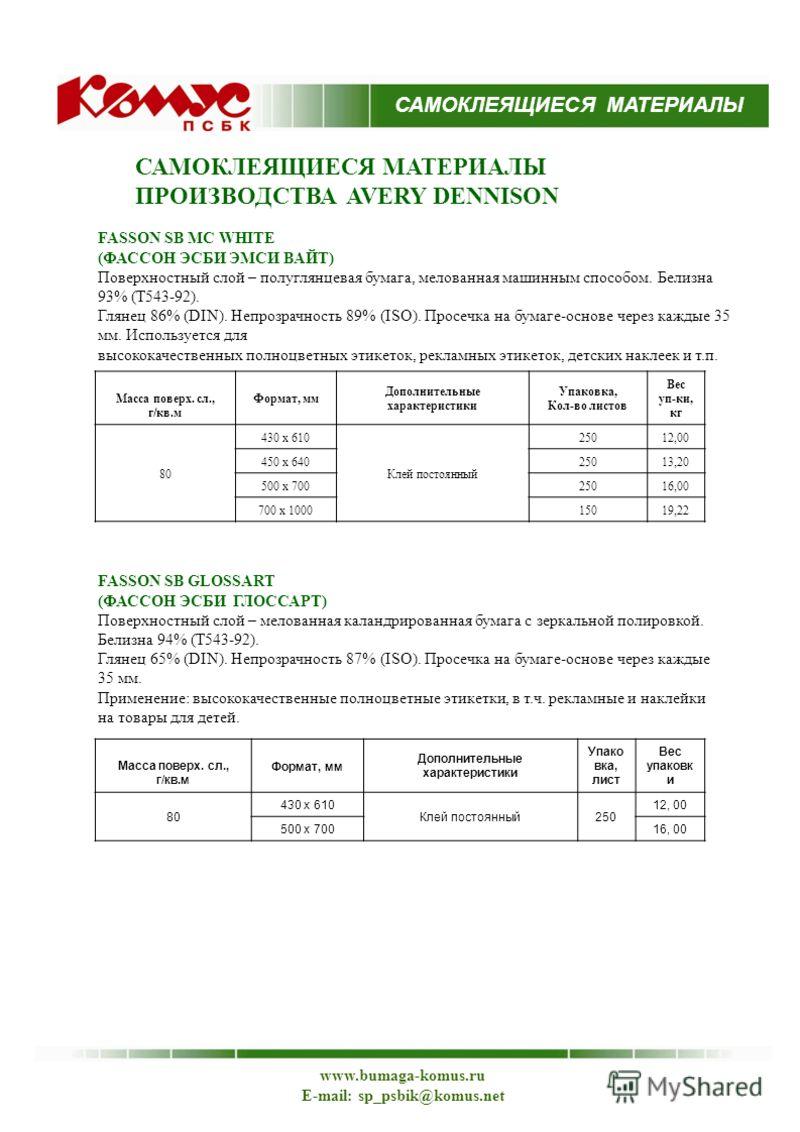 FASSON SB MC WHITE (ФАССОН ЭСБИ ЭМСИ ВАЙТ) Поверхностный слой – полуглянцевая бумага, мелованная машинным способом. Белизна 93% (Т543-92). Глянец 86% (DIN). Непрозрачность 89% (ISO). Просечка на бумаге-основе через каждые 35 мм. Используется для высо