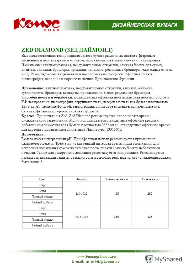 ZED DIAMOND (ЗЕД ДАЙМОНД) Высококачественная тонированная в массе бумага различных цветов с фетровым тиснением и перламутровым отливом, изменяющимся в зависимости от угла зрения. Назначение: элитная упаковка, поздравительные открытки, элитная бумага