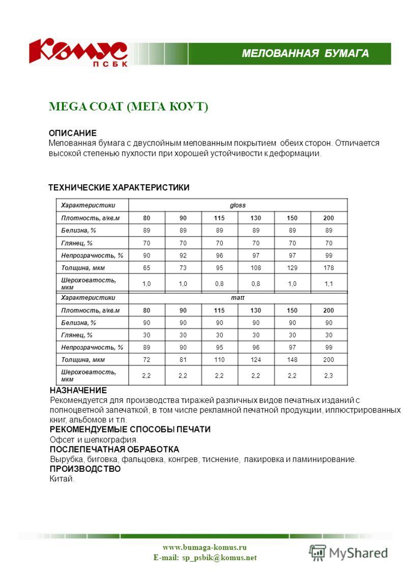 MEGA COAT (МЕГА КОУТ) ОПИСАНИЕ Мелованная бумага с двуслойным мелованным покрытием обеих сторон. Отличается высокой степенью пухлости при хорошей устойчивости к деформации. ТЕХНИЧЕСКИЕ ХАРАКТЕРИСТИКИ Характеристикиgloss Плотность, г/кв.м8090115130150