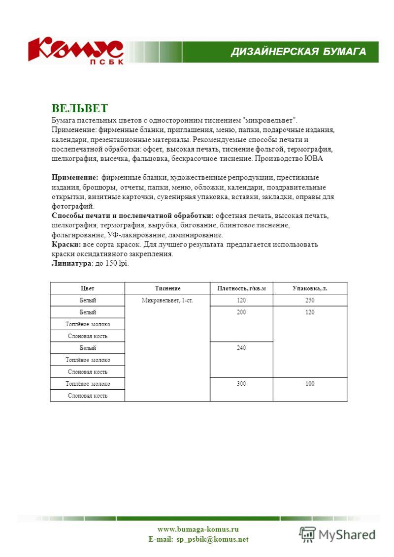 ДИЗАЙНЕРСКАЯ БУМАГА www.bumaga-komus.ru E-mail: sp_psbik@komus.net ВЕЛЬВЕТ Бумага пастельных цветов с односторонним тиснением