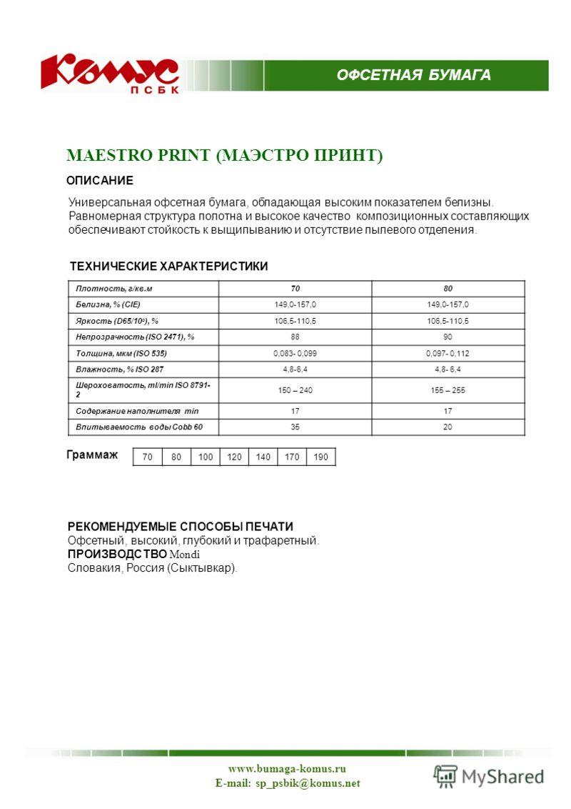 MAESTRO PRINT (МАЭСТРО ПРИНТ) ОПИСАНИЕ Универсальная офсетная бумага, обладающая высоким показателем белизны. Равномерная структура полотна и высокое качество композиционных составляющих обеспечивают стойкость к выщипыванию и отсутствие пылевого отде