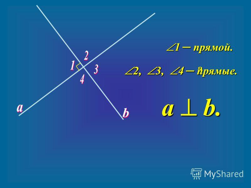 1 прямой. 1 прямой. 2, 3, 4 ? 2, 3, 4 ? 2, 3, 4 прямые. 2, 3, 4 прямые. a b.