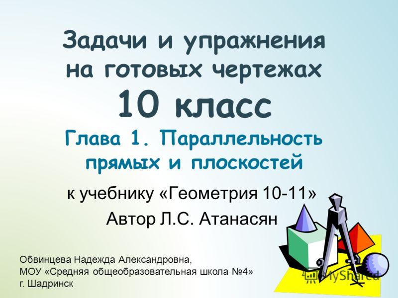 Гдз по русскому 3 Класс Виноградова 2 Часть Рабочая Тетрадь