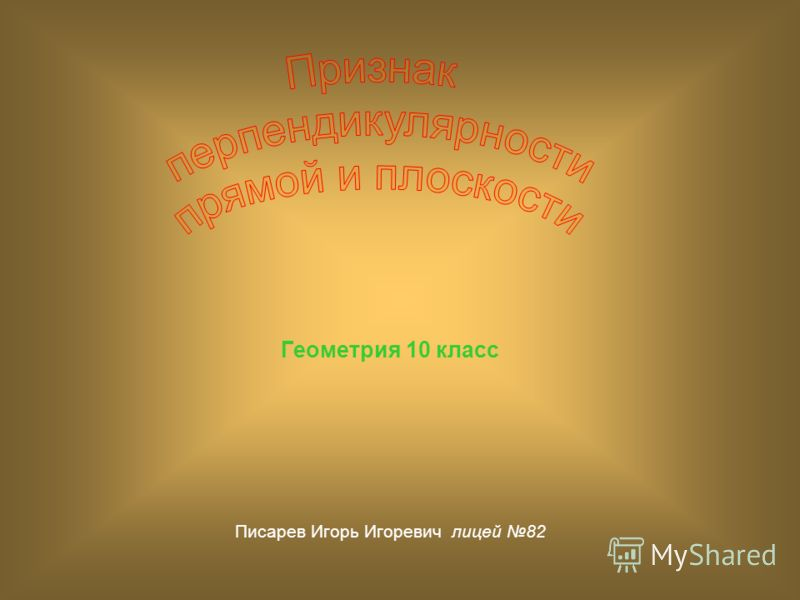 Геометрия 10 класс Писарев Игорь Игоревич лицей 82