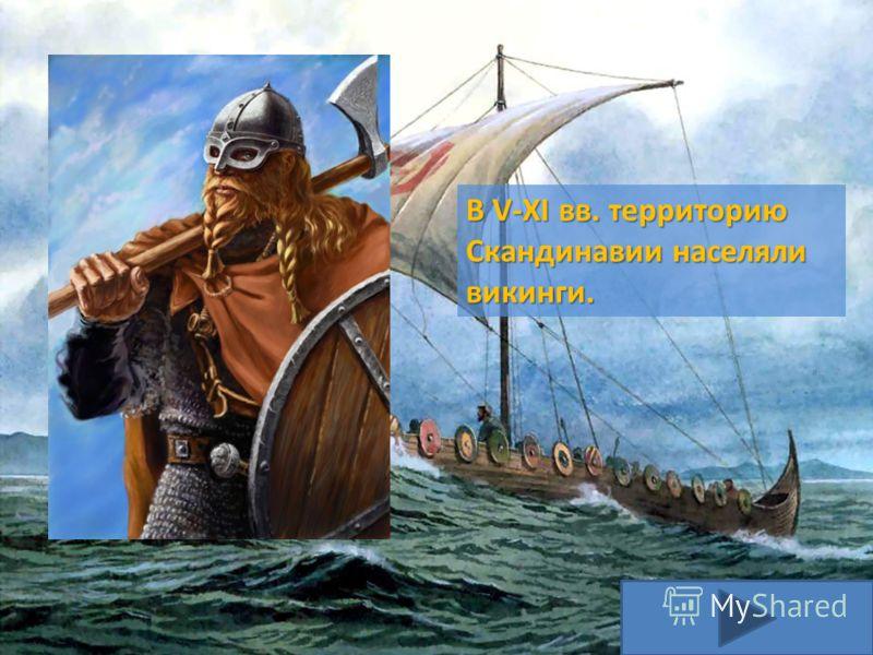 В V-XI вв. территорию Скандинавии населяли викинги.