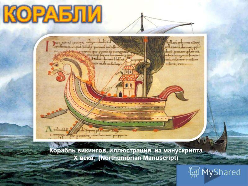Корабль викингов, иллюстрация из манускрипта X века, (Northumbrian Manuscript)