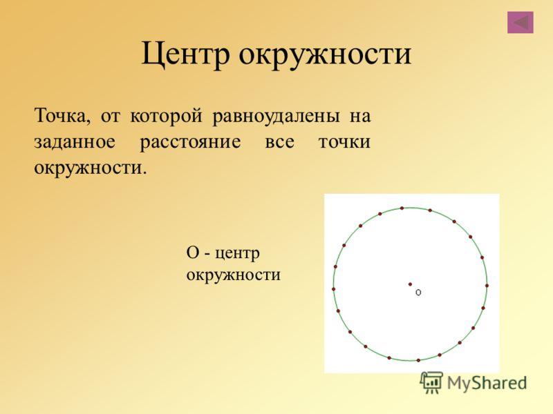 Центр окружности Точка, от которой равноудалены на заданное расстояние все точки окружности. О - центр окружности