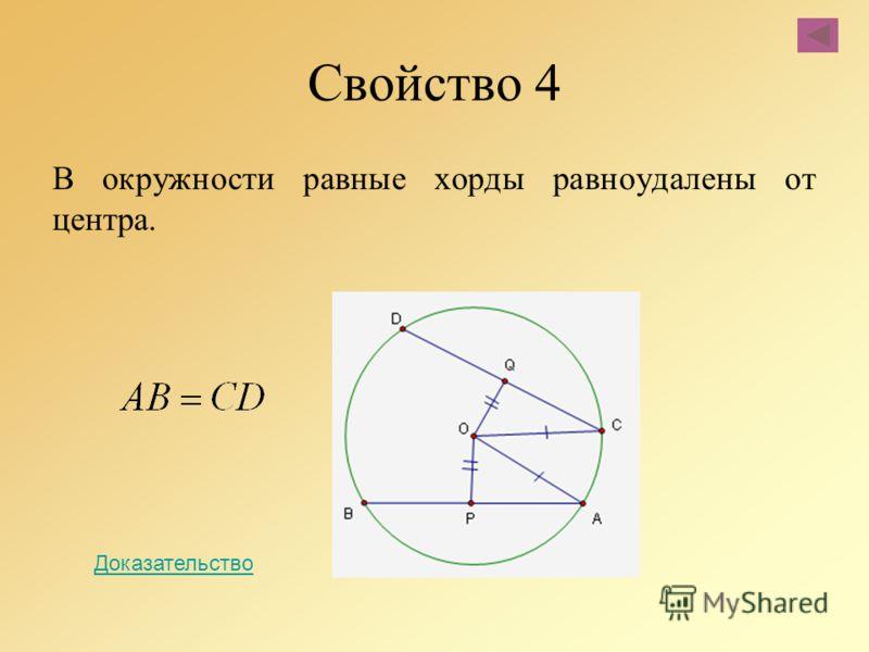 Свойство 4 В окружности равные хорды равноудалены от центра. Доказательство