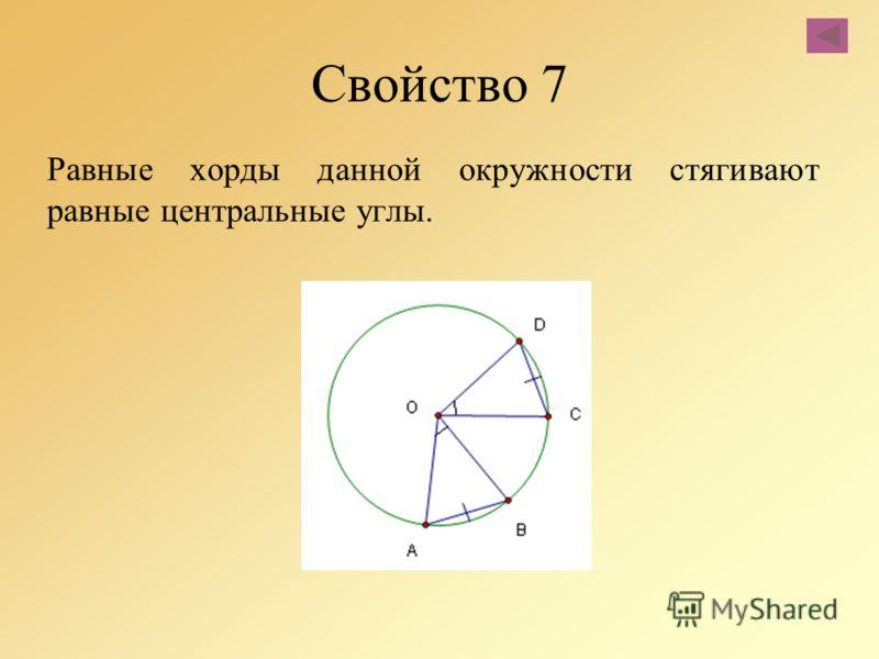 Свойство 7 Равные хорды данной окружности стягивают равные центральные углы.