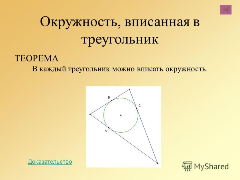 Окружность, вписанная в треугольник ТЕОРЕМА В каждый треугольник можно вписать окружность. Доказательство