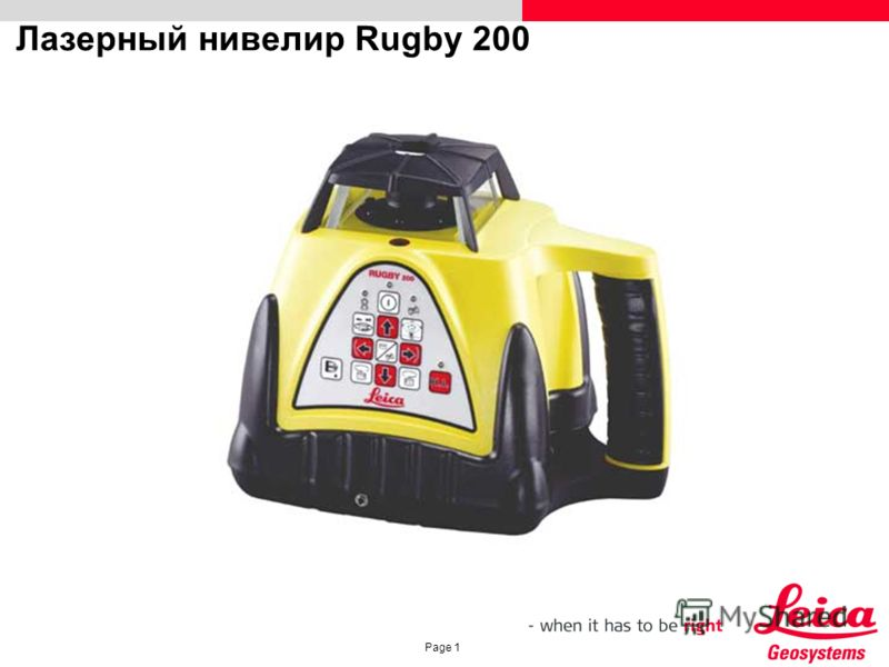Page 1 Лазерный нивелир Rugby 200