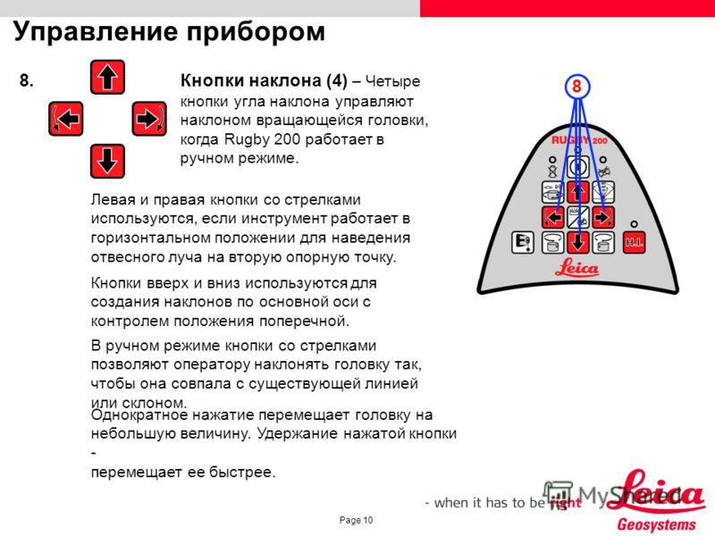 Page 10 Управление прибором Левая и правая кнопки со стрелками используются, если инструмент работает в горизонтальном положении для наведения отвесного луча на вторую опорную точку. 8.Кнопки наклона (4) – Четыре кнопки угла наклона управляют наклоно