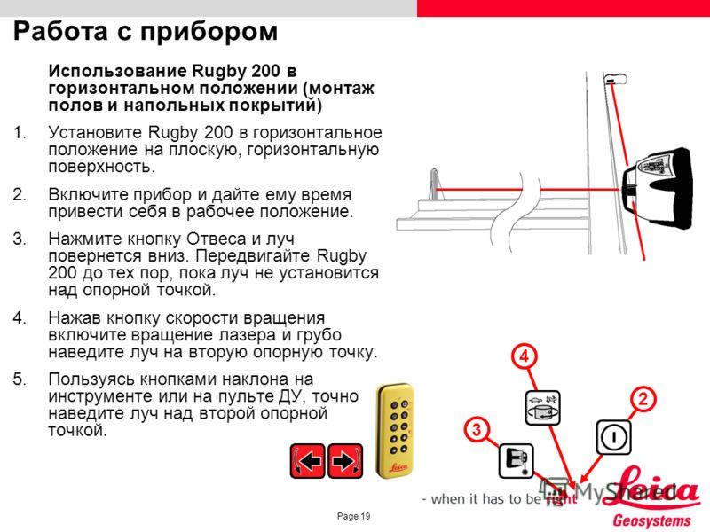 Page 19 Работа с прибором Использование Rugby 200 в горизонтальном положении (монтаж полов и напольных покрытий) 1.Установите Rugby 200 в горизонтальное положение на плоскую, горизонтальную поверхность. 2.Включите прибор и дайте ему время привести се