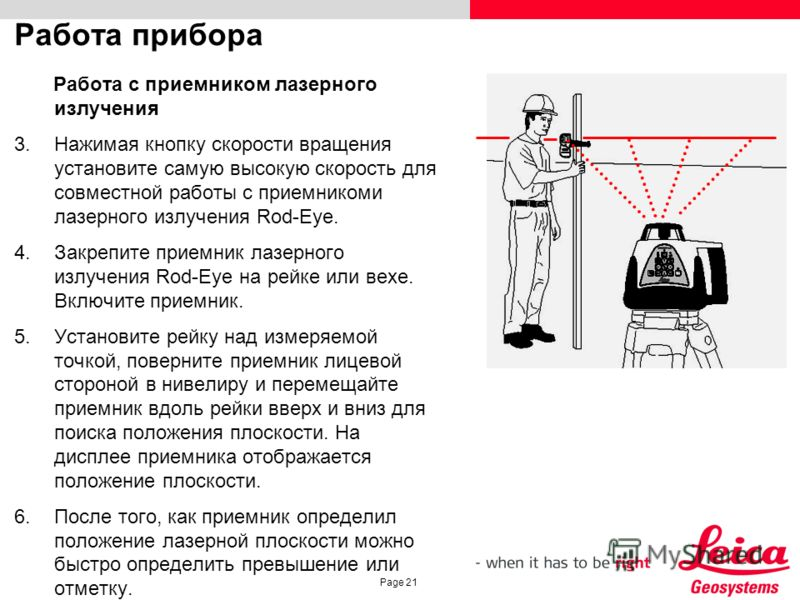 Page 21 Работа прибора Работа с приемником лазерного излучения 3.Нажимая кнопку скорости вращения установите самую высокую скорость для совместной работы с приемникоми лазерного излучения Rod-Eye. 4.Закрепите приемник лазерного излучения Rod-Eye на р