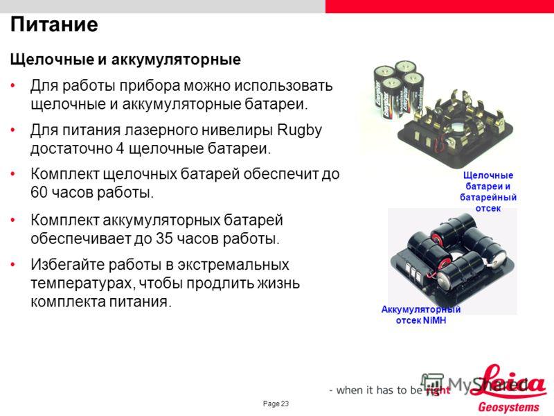 Page 23 Питание Щелочные и аккумуляторные Для работы прибора можно использовать щелочные и аккумуляторные батареи. Для питания лазерного нивелиры Rugby достаточно 4 щелочные батареи. Комплект щелочных батарей обеспечит до 60 часов работы. Комплект ак