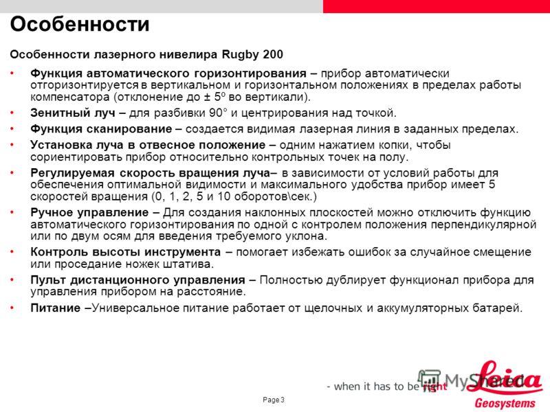 Page 3 Особенности Особенности лазерного нивелира Rugby 200 Функция автоматического горизонтирования – прибор автоматически отгоризонтируется в вертикальном и горизонтальном положениях в пределах работы компенсатора (отклонение до ± 5º во вертикали).