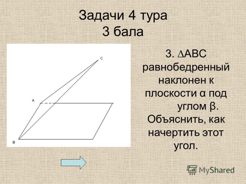 Задачи 4 тура 3 бала 3. АВС равнобедренный наклонен к плоскости α под углом β. Объяснить, как начертить этот угол.