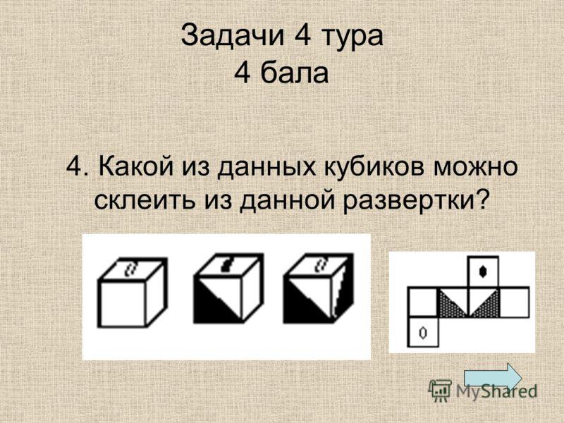 Задачи 4 тура 4 бала 4. Какой из данных кубиков можно склеить из данной развертки?