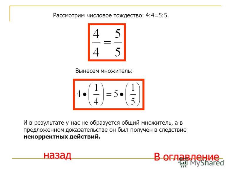 Рассмотрим тождество предлагаемое для примера: 35+10-45=42+12-54. Подсчитаем: 0=0. Исходя из этого попытаемся найти ошибку в наших дальнейших рассуждениях. Мы вынесли общие множители левой и правой частей за скобки: 5(7+2-9)=6(7+2-9) Подсчитаем то, ч