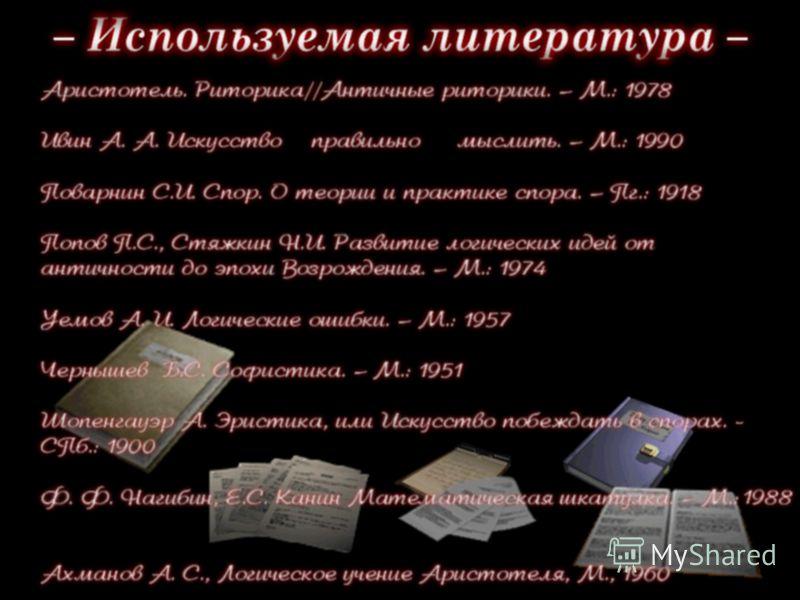 123456 789 1 2 3 4 5 6 7 8 9 Размещение 10 коней в 9 стойлах конюшни 123456 789 123456 789