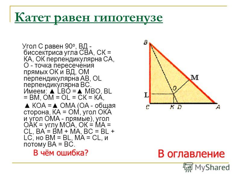 Спичка вдвое длиннее телеграфного столба Пусть а дм- длина спички и b дм - длина столба. Разность между b и a обозначим через c. Имеем b - a = c, b = a + c. Перемножаем два эти равенства по частям, находим: b 2 - ab = ca + c 2. Вычтем из обеих частей