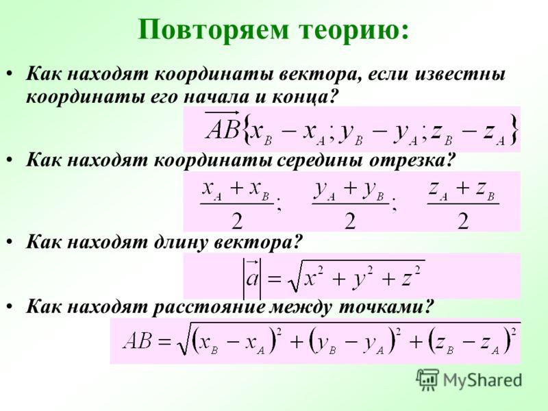 Повторяем теорию: Как находят координаты вектора, если известны координаты его начала и конца? Как находят координаты середины отрезка? Как находят длину вектора? Как находят расстояние между точками?