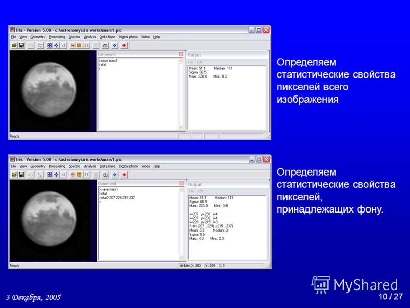 3 Декабря, 2005 10 / 27 Определяем статистические свойства пикселей всего изображения Определяем статистические свойства пикселей, принадлежащих фону.