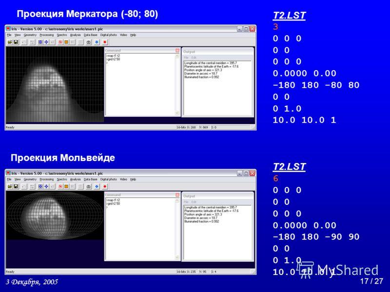3 Декабря, 2005 17 / 27 T2.LST 3 0 0 0 0 0 0 0 0.0000 0.00 -180 180 -80 80 0 0 1.0 10.0 10.0 1 T2.LST 6 0 0 0 0 0 0 0 0.0000 0.00 -180 180 -90 90 0 0 1.0 10.0 10.0 1 Проекция Меркатора (-80; 80) Проекция Мольвейде