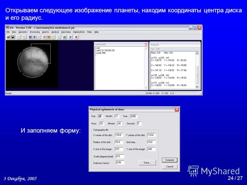 3 Декабря, 2005 24 / 27 Открываем следующее изображение планеты, находим координаты центра диска и его радиус. И заполняем форму: