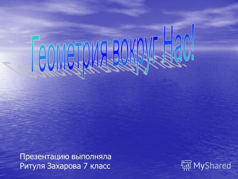 Презентацию выполняла Ритуля Захарова 7 класс