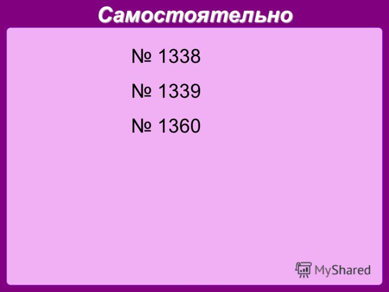 Самостоятельно 1338 1339 1360