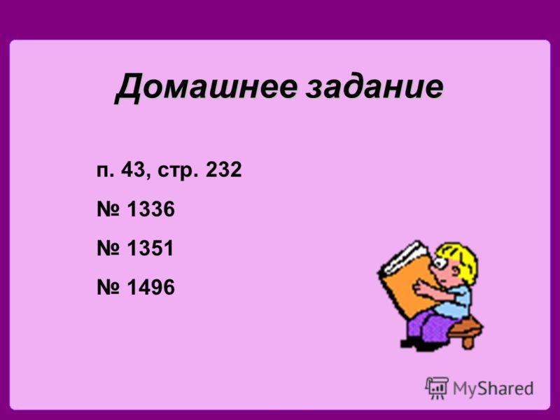 Домашнее задание п. 43, стр. 232 1336 1351 1496