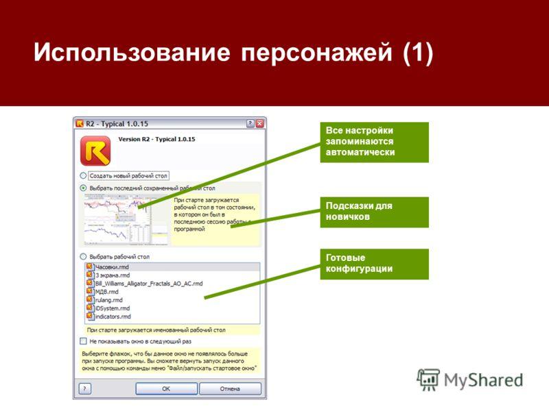 Использование персонажей (1) Все настройки запоминаются автоматически Подсказки для новичков Готовые конфигурации